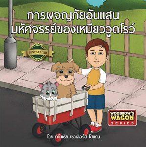 The Wonderful Adventures of Woodrow the Cat (Thai version)