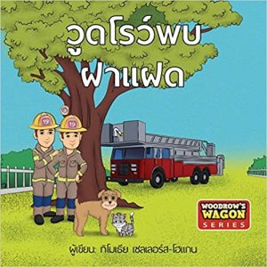 Woodrow Meets The Twins (Thai Edition)